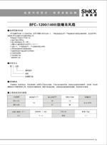 BFC-1200(1400)